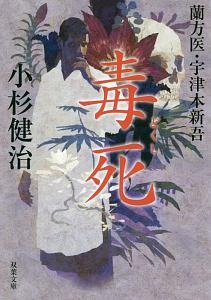 『毒死 蘭方医・宇津木新吾』黒木久勝