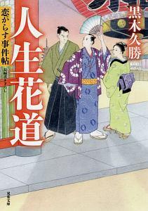 『人生花道 恋がらす事件帖4』黒木久勝