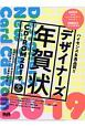 デザイナーズ年賀状 CD-ROM 2019