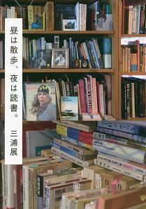『昼は散歩、夜は読書。』伊藤守