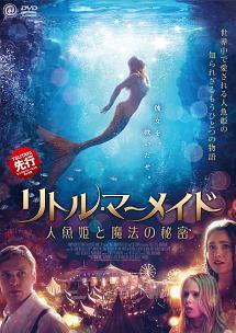 ジーナ・ガーション『リトル・マーメイド 人魚姫と魔法の秘密』