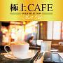 極上CAFE -Chill Out-
