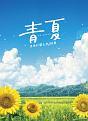青夏 きみに恋した30日(豪華版)