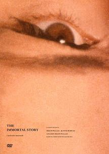 ジャンヌ・モロー『不滅の物語』