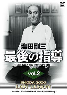 塩田剛三 最後の指導 2 合気道養神館黒帯研修会の記録