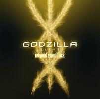 服部隆之『GODZILLA 星を喰う者 オリジナルサウンドトラック』