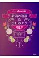 新潟の酒造&まちめぐり cushu手帖 2018・2019秋冬