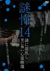 謎怖14 謎に混乱し更に怖い心霊映像