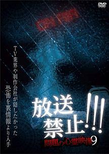 放送禁止!!!問題の心霊映像9