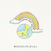 EXILE ATSUSHI/RED DIAMOND DOGS『あなたとトゥラッタッタ♪/THE WAY I DREAM』