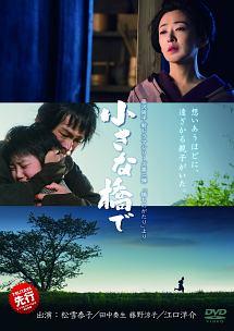 藤沢周平 新ドラマシリーズ 第二弾 『橋ものがたり』より 小さな橋で