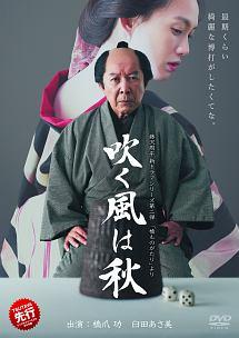 藤沢周平 新ドラマシリーズ 第二弾 『橋ものがたり』より 吹く風は秋