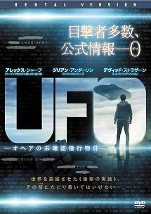 UFO -オヘアの未確認飛行物体-