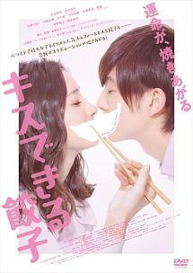田村侑久『キスできる餃子』