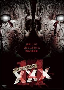 呪われた心霊動画 XXX(トリプルエックス) 14