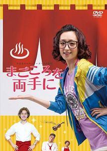 ルー・シュエフォン『台北発メトロシリーズ~新北投駅~ まごころを両手に』