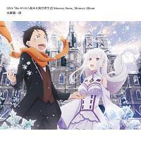 安月名莉子『OVA「Re:ゼロから始める異世界生活 Memory Snow」Memory Album』