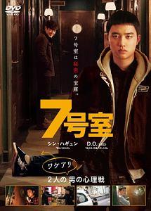 イ・ヨンスン『7号室』