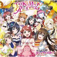 ラブライブ!/虹ヶ咲学園スクールアイドル同好会『TOKIMEKI Runners』