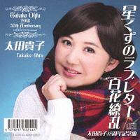 太田貴子『星くずのラブレター』