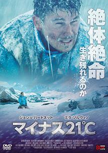 ジョシュ・ハートネット『マイナス21℃』