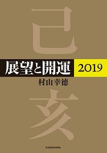 展望と開運 2019