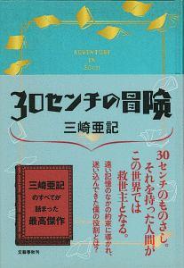 『30センチの冒険』三崎亜記