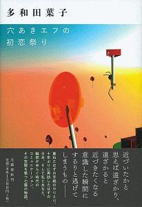 『穴あきエフの初恋祭り』高橋康也