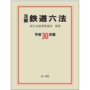 注解 鉄道六法 平成30年