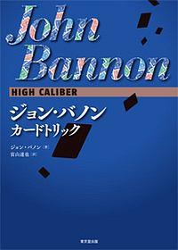 ジョン・バノン High Caliber カードトリック