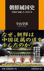 『朝鮮属国史』宇山卓栄