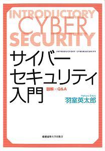 サイバーセキュリティ入門