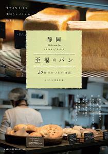 静岡 至福のパン