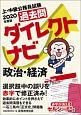 上・中級公務員試験 過去問ダイレクトナビ 政治・経済 2020