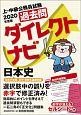 上・中級公務員試験 過去問ダイレクトナビ 日本史 2020