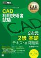 CAD教科書 CAD利用技術者試験 2次元2級・基礎 テキスト&問題集<第2版> CAD利用技術者試験学習書