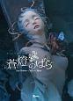 蒼燈のばら ホシノリコ作品集 Rico Hoshino Dolls&Object