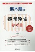 栃木県の養護教諭 参考書 2020 栃木県の教員採用試験シリーズ12