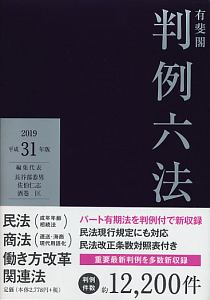『有斐閣 判例六法 平成31年』大塚龍児