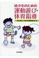 幼少年のための運動遊び・体育指導