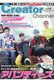 Creator Channel いま一番気になるYouTuberが集まる本(13)