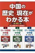 渡辺信一郎『中国の歴史・現在がわかる本 第三期 全3巻セット』