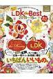 LDK the Best mini 2018~2019