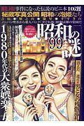 『昭和の謎99 2018年昭和の大衆娯楽号』坪内隆彦