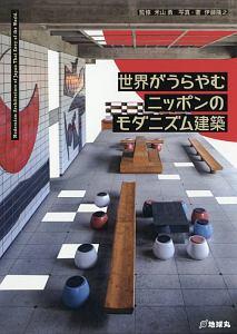 米山勇『世界がうらやむニッポンのモダニズム建築』