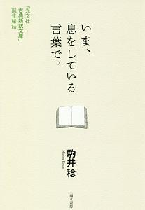 駒井稔『いま、息をしている言葉で。』