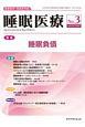 睡眠医療 12-3 特集:睡眠負債 睡眠医学・医療専門誌
