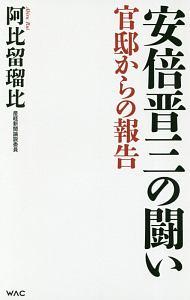 『安倍晋三の闘い』業田良家
