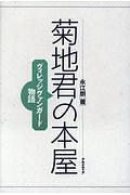 菊地君の本屋
