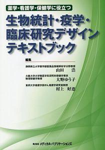 山田浩『薬学・看護学・保健学に役立つ生物統計・疫学・臨床研究デザインテキストブック』